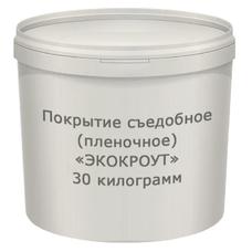 Покрытие съедобное (пленочное) Экокроут - 30 кг