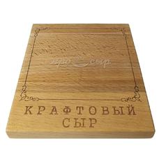 """Подставка """"Крафтовый сыр"""" (материал - бук)"""